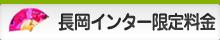 長岡インター限定料金