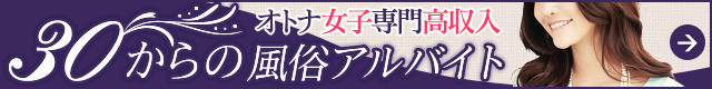 風俗求人情報サイト【30からの風俗アルバイト】