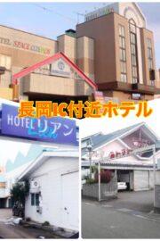 長岡IC付近ホテル料金